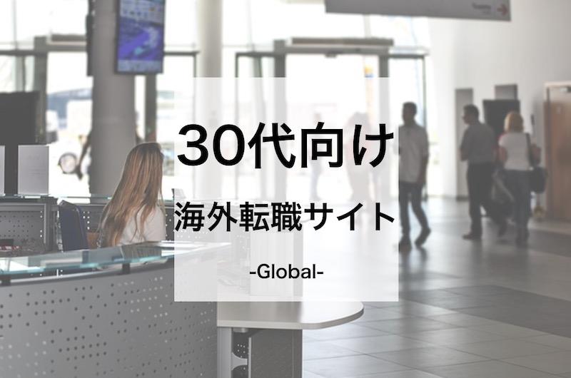 30代向け海外転職サイト