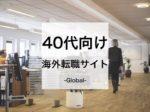 海外で働きたい40代におすすめ!転職エージェント・転職サイト・求人サイト