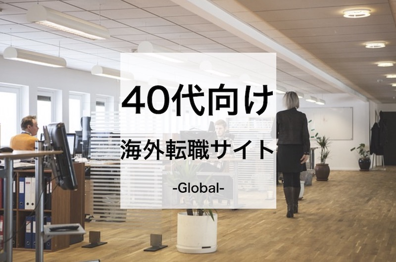 40代向け海外転職サイト