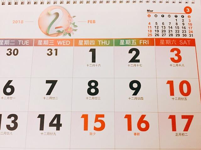 台湾のカレンダー