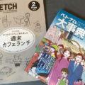 日本語フリーペーパーをゲットせよ!ホーチミンで発行される日本人向けのフリーペーパーまとめ