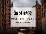 海外勤務に強いのか?業界ナンバー1のリクルートエージェントを使い海外転職をしよう