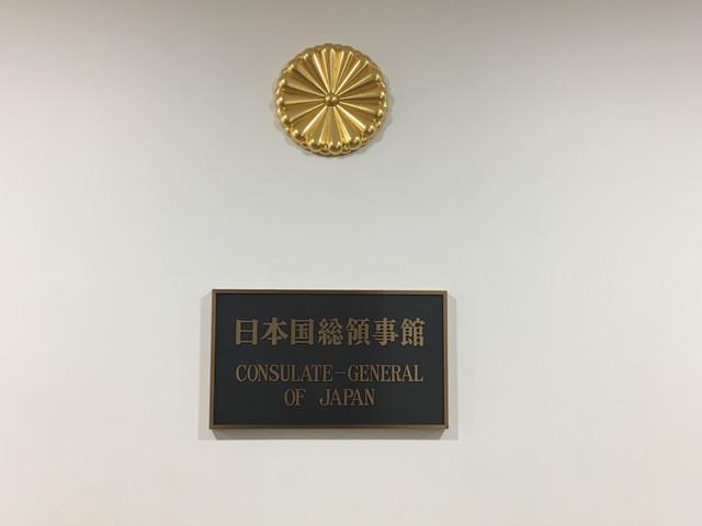 日本領事館