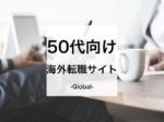50代向け転職サイト