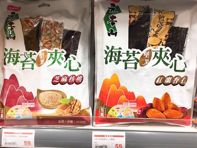 聯華食品の「海苔堅果夾心(ハイ・タイ・ジェン・グゥオ・ジャー・シン)」