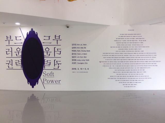 「부드러운권력/SoftPower」展
