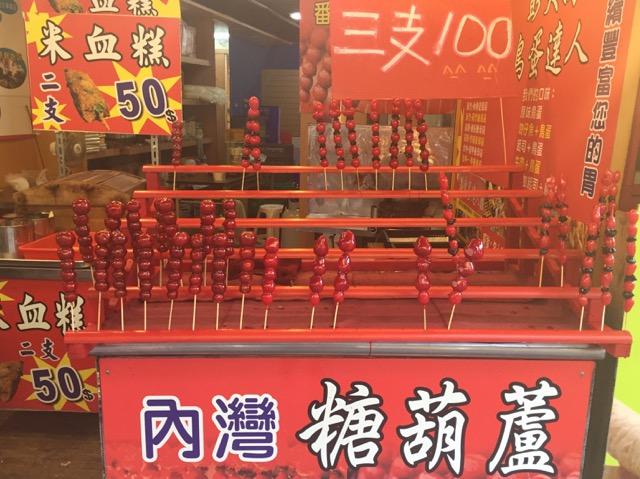 糖葫蘆(タン・フー・ルゥー)