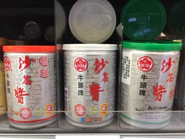 牛頭牌の「沙茶醬(サー・ツァー・ジャン)」