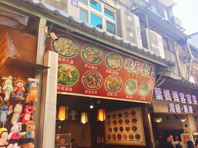 台湾の客家料理のお店