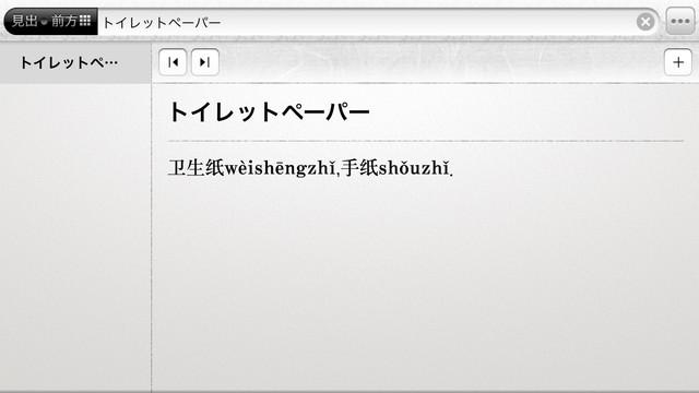 辞書の翻訳