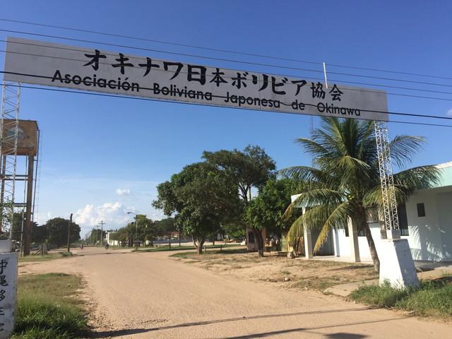 日本ボリビア協会
