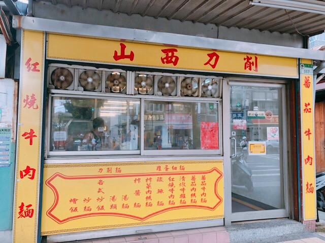 刀削麵のお店