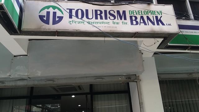 Tourism Development Bank(ツーリズム・デベロップメント・バンク)