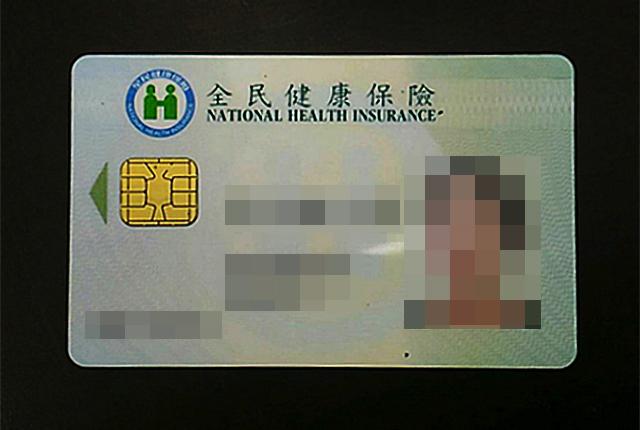 台湾の健康保険証