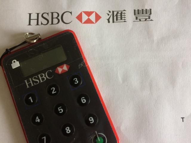 HSBC銀行