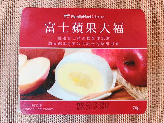 富士蘋果大福
