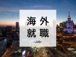 海外就職、海外転職、海外で働くに関する記事をまとめたページです。 はじめての海外就職への就活から海外で働くために必要なことなどを紹介しています。
