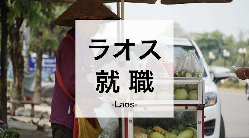 ラオス就職