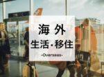 海外への移住に関する記事を国ごとにまとめたページです。 ここから気になる国を探すと便利です。