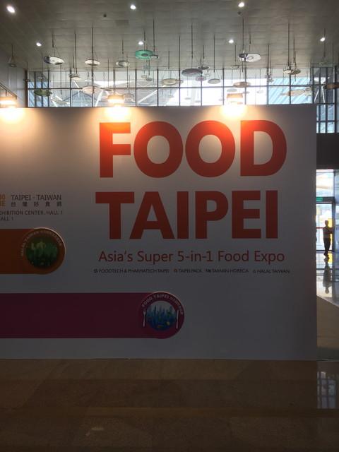 FOOD TAIPEI(台北国際食品見本市)