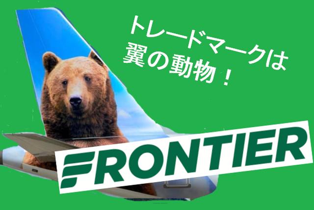 フロンティア航空