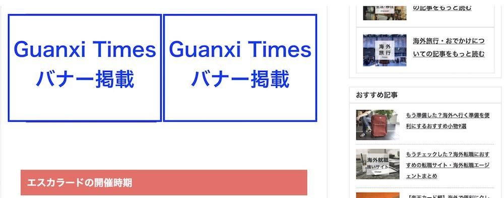 guanxi timesバナー広告