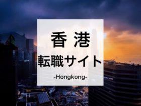 香港の転職サイト