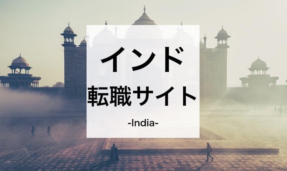 インドの転職サイト