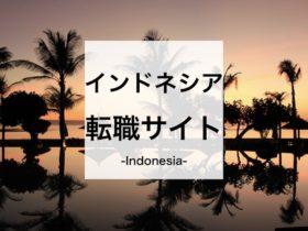 インドネシアの転職サイト