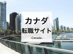 カナダ転職