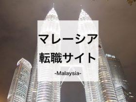 マレーシア転職サイト