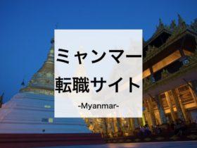 ミャンマーの転職サイト
