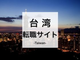 台湾の転職サイト