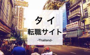 タイの転職サイト