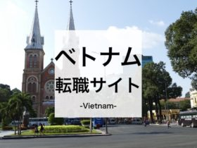 ベトナム転職サイト
