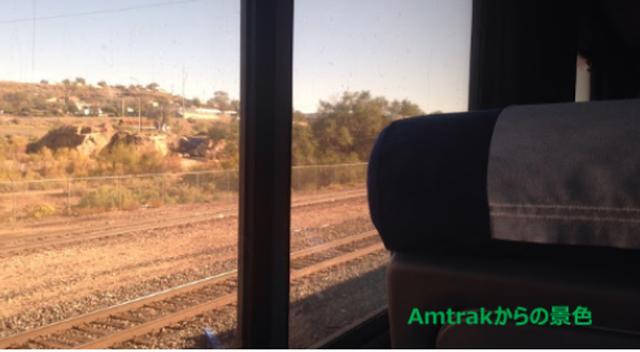 Amtrakからの景色