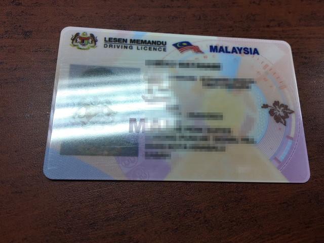 マレーシア運転免許証
