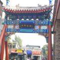 中国・北京の物価を知って備えておこう【中国・北京で生活する前に】