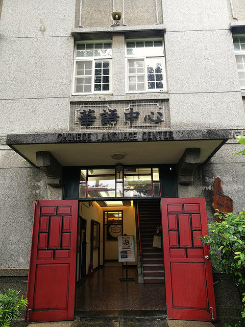 台湾の語学学校