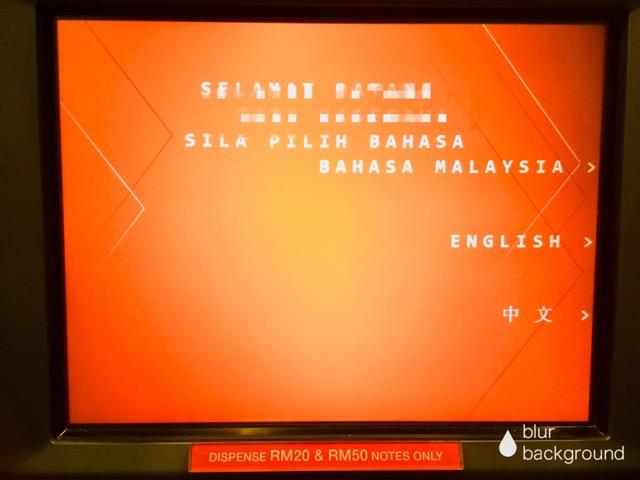 マレーシアのATM