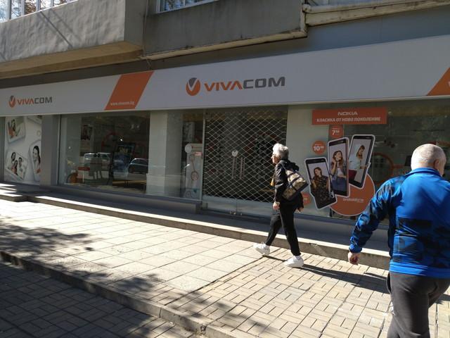 VIVACOM(ビバコム)