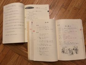 日本語の教科書