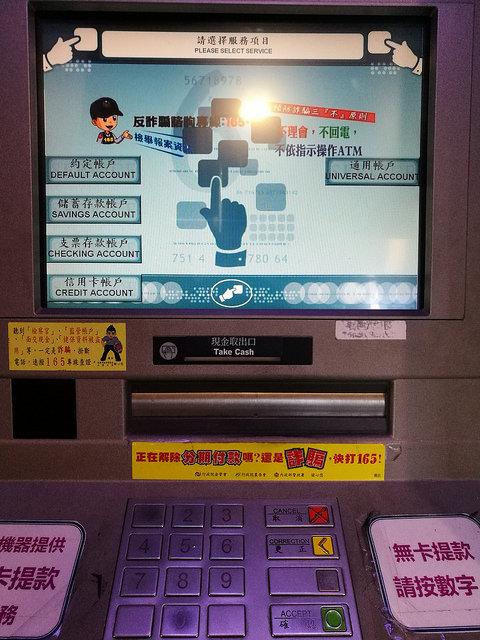 台湾のATM