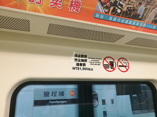 高雄の地下鉄(MRT)