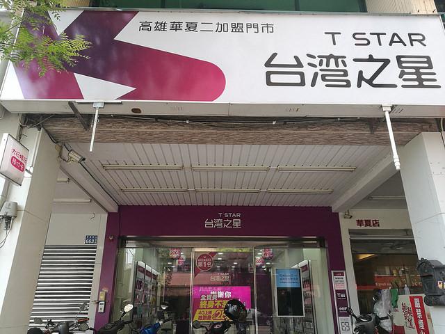 台湾の通信会社