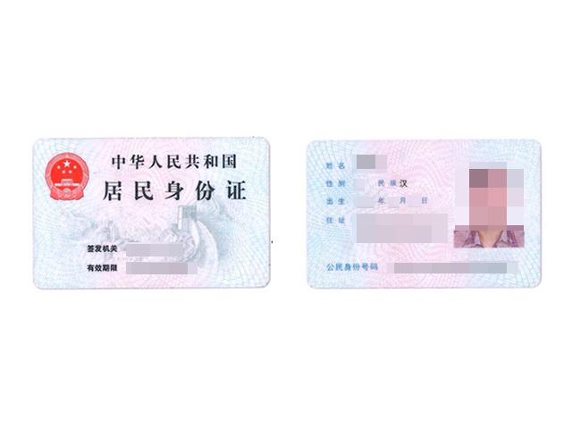 身分証明書(身份证)