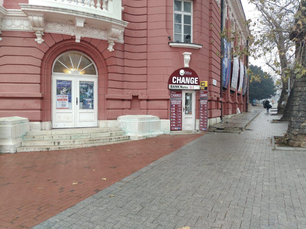 ブルガリアの両替所