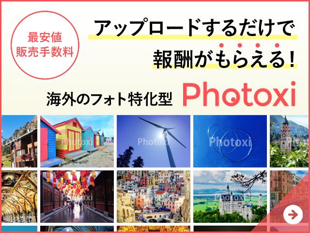 photoxiバナー