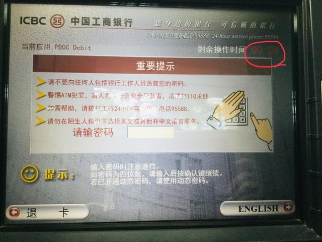 ATMの画面