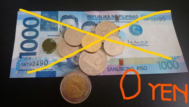 フィリピン・ペソ